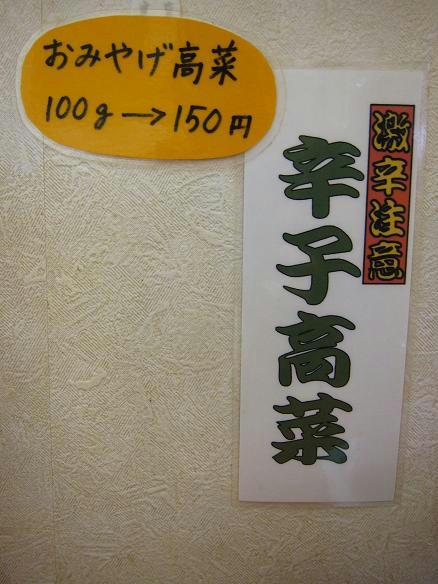 前橋とんこつ味楽留 辛子高菜