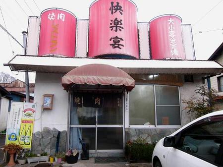焼肉レストラン 快楽宴