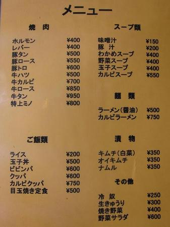 焼肉レストラン 快楽宴 メニュー