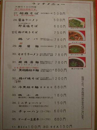 老虎麺飯城 ランチメニュー