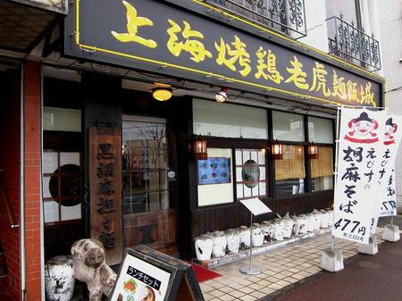 老虎麺飯城(ローフーメンハンジョウ)