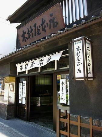 木村屋本店