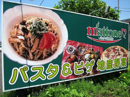 パスタ&地産野菜 マットーネ