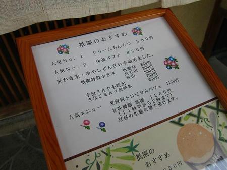 京甘味 祇園