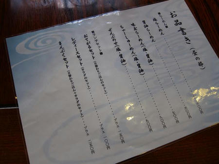 らーめんダイニング 庵 昼の部メニュー
