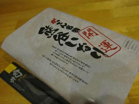 がってん寿司 熊谷いなり