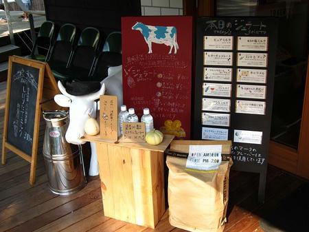 ハルニレテラス Pure Milk Gelato NAGAI FARM