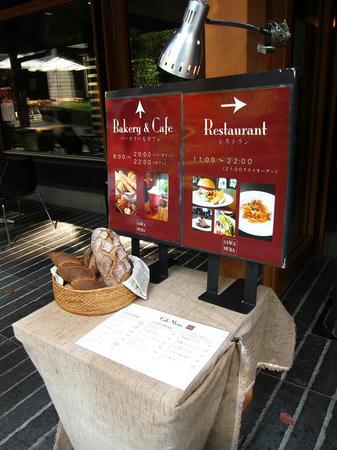 ベーカリー&レストラン 沢村