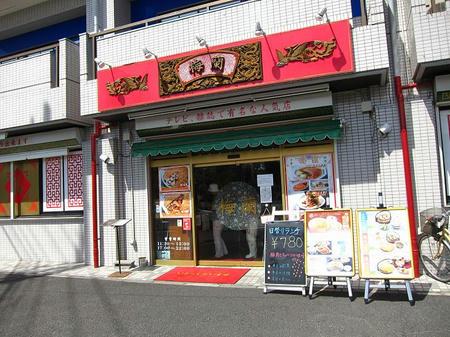 梅蘭 淵野辺店