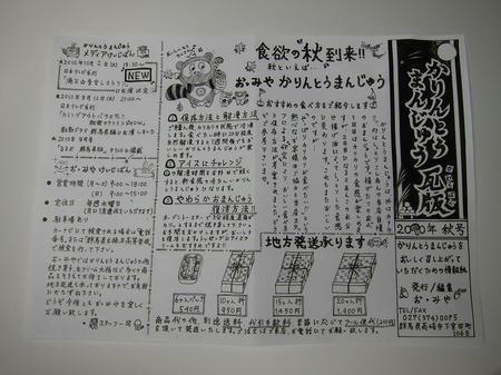 御菓子司 おおみや かりんとうまんじゅう瓦版
