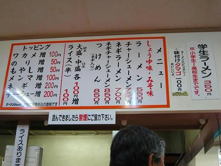 ラーメンショップ 藪塚店 メニュー