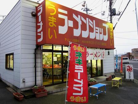 ラーメンショップ 藪塚店