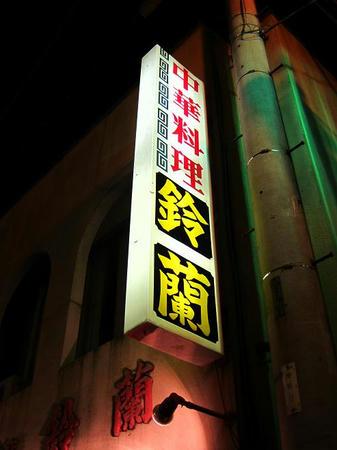 中華飯店 鈴蘭