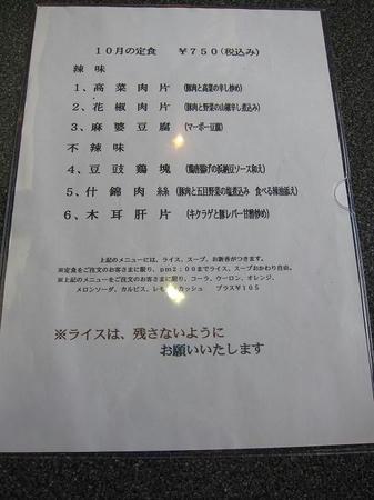中華料理 四川 10月の定食メニュー