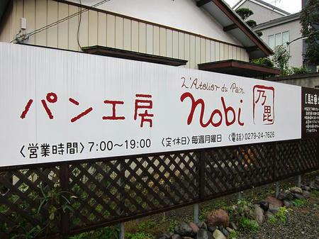パン工房 nobi(乃毘)