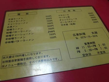広東料理 太湖 メニュー