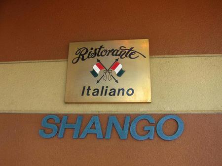 シャンゴ 東部バイパス店