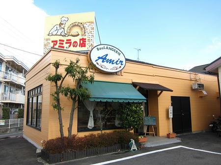 アミラの店