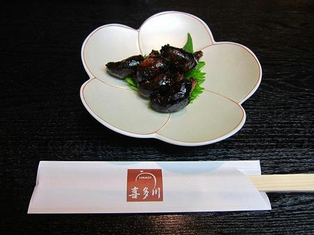喜多川 肝焼