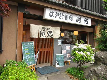 江戸前寿司 関処