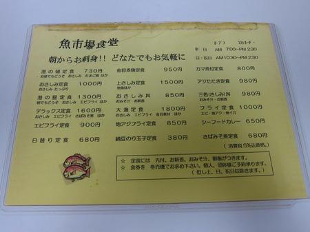 小田原 魚市場食堂