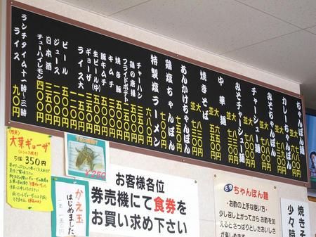 ちゃんぽん亭総本店 をかべ 水口店