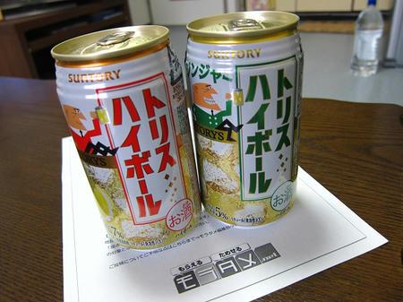 トリスハイボール2缶当たった!
