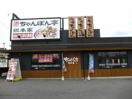 ちゃんぽん亭総本家 夏見店