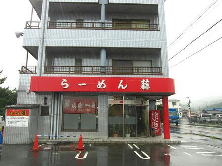 らーめん藤 三雲店