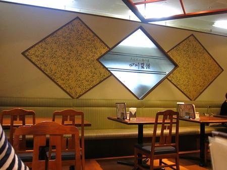 たんたん麺の店 四川菜館