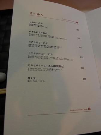 塩らーめん専門 麺屋道満