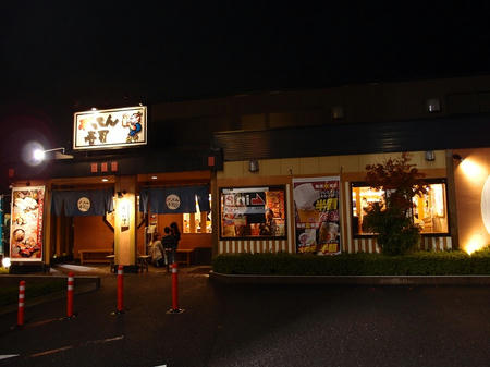 がってん寿司 渋川店