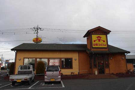 山田うどん 伊勢崎バイパス店