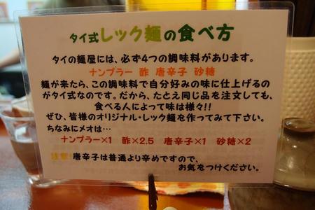 タイ麺 セマクテ