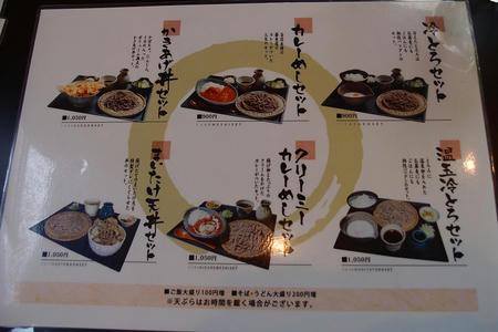 蕎麦 山海酒屋 山人