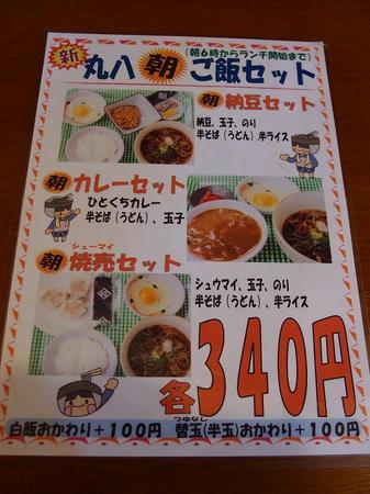 丸八そば 菊川店