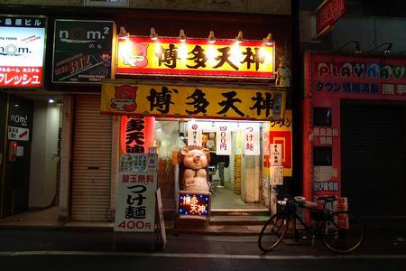 博多天神 一番街通り店