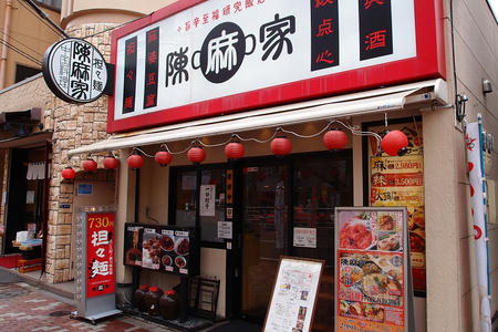 陳麻家 菊川店