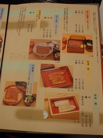 鰻割烹 伊豆栄 本店
