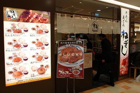 新宿ねぎし 錦糸町店