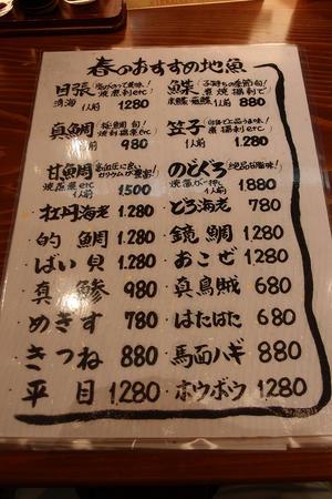 軍ちゃん 直江津店