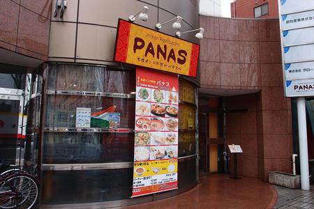 本格インド料理 パナス