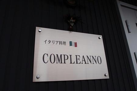 コンプレアンノ