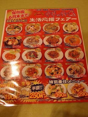 金鳳 渋川店
