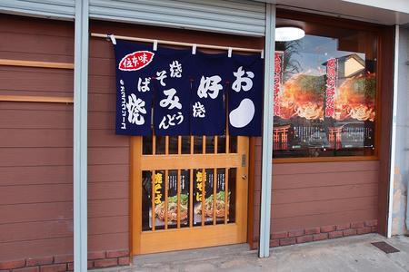 広島お好み焼き たづちゃん