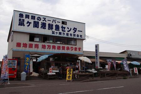 鼠ヶ関港鮮魚センター