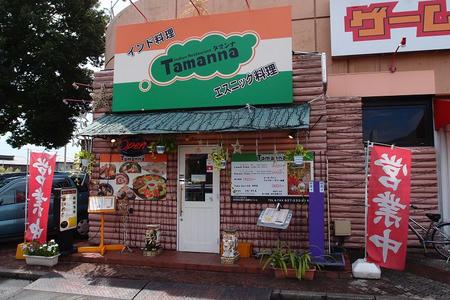 インディアンエスニックレストラン タマンナ