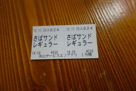 北陸道米山サービスエリア(下り線)