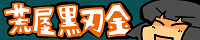 荒屋【黒刃金】 [メカ・ロボット]