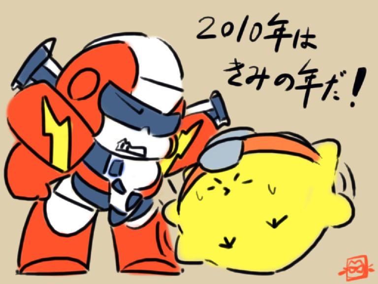 2010年ロディマちゅん、ガードウイング